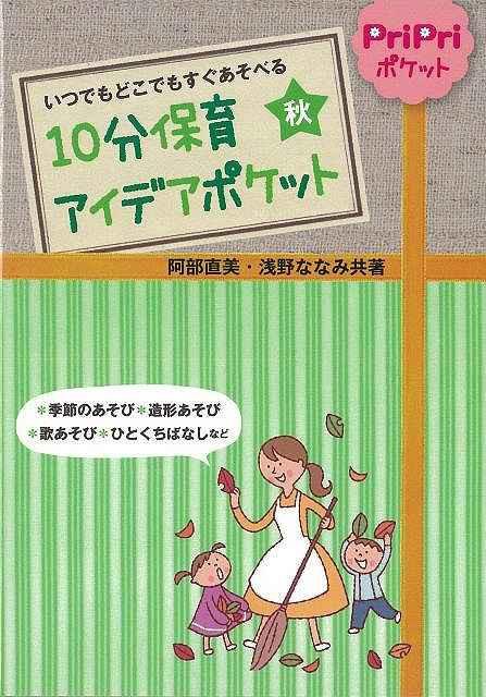 10分保育アイデアポケット 秋/バ...