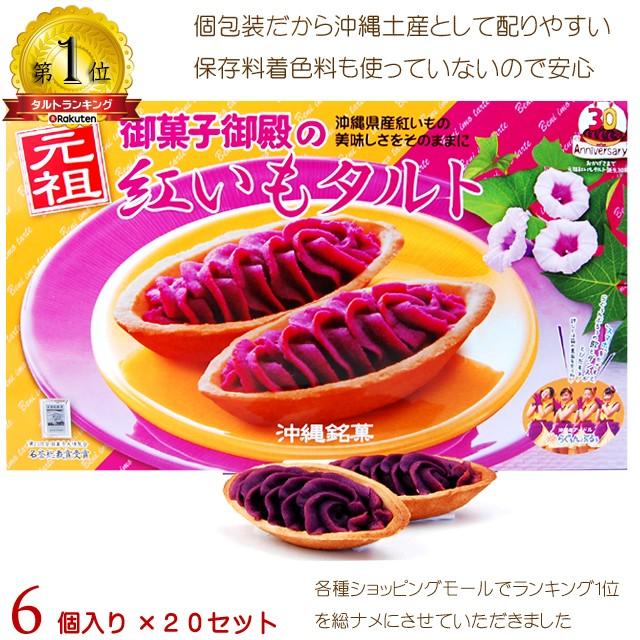 (沖縄お土産) 御菓子御殿 紅芋タルト6個入り×20セット 4992866070289
