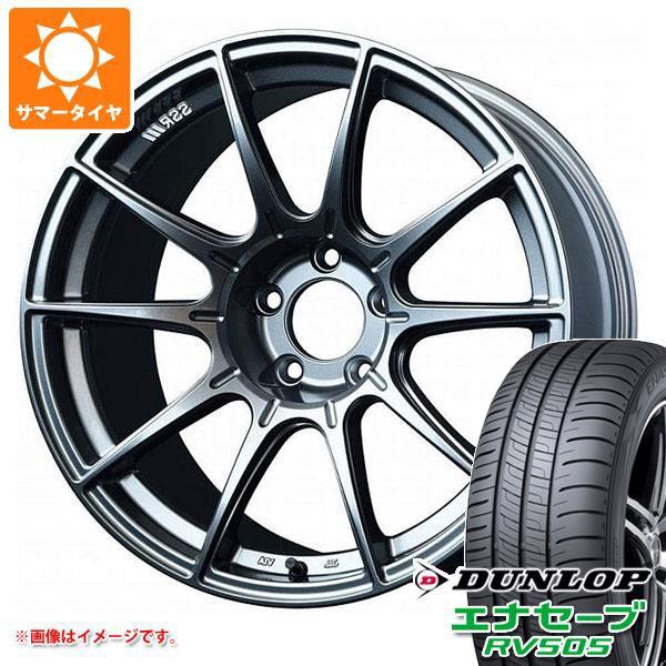 輝く高品質な サマータイヤ 165/55R15 75V ダンロップ エナセーブ RV505 SSR GTX01 5.0-15 タイヤホイール4本セット, ing(イング) f93b194a