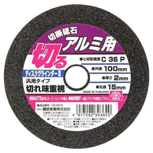 SK11・切断砥石アルミ1枚・100X2.0X15MM・先端工具・ディスク用製品・切断砥石金属・DIYツールの画像