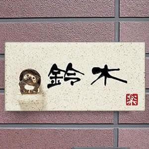 【ファッション通販】 陶器 表札 たぬき 表札 ネームプレート 信楽焼 おしゃれ 和風【手作り】, 和食器うつわごのみ 9ac93fcc