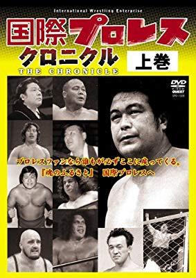 100%品質 国際プロレス クロニクル 上巻 [DVD](品), ナガクテチョウ bf216f53