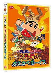 クレヨン しんちゃん 映画 dvd