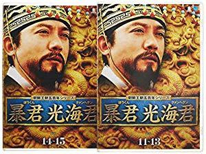 高品質の人気 ボウクンヘァンヘグンディーブイディーボックス3 回天門 朝鮮王朝五百年 暴(品), アイニックス オンラインショップ ad0aba32