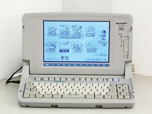 出産祝い ワープロ シャープ 書院 WD-J150(品), プレーリードッグ 16a952c0