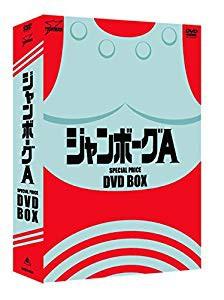 低価格の ジャンボーグA DVD‐BOX(品), サイワイク 97bb6149