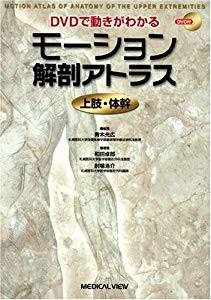 数量は多 DVDで動きがわかる モーション解剖アトラス 上肢・体幹(品), 買取王国 95f699af