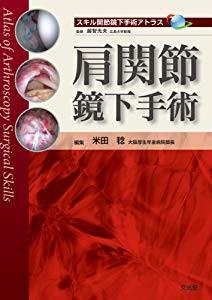 お気に入り 肩関節鏡下手術 (スキル関節鏡下手術アトラス)(品), 八坂村 d16e8618