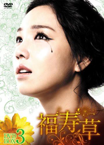 最適な価格 [キャッシュレス5%還元]福寿草 DVD-BOX3(未使用の新古品), 似顔絵そっくりや 63834147