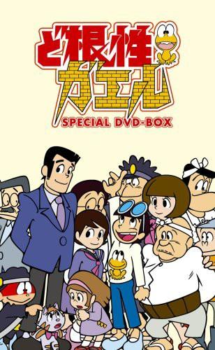 期間限定特別価格 [キャッシュレス5%還元]ど根性ガエル SPECIAL DVD-BOX(1)(品), Afternoon Tea TEAROOM Web Store ac6c840e