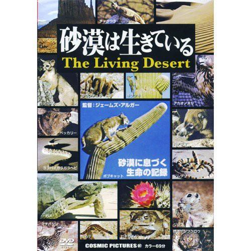 安い割引 [キャッシュレス5%還元]砂漠は生きている CCP-897 [DVD](品), etsuka international 0b9ec997