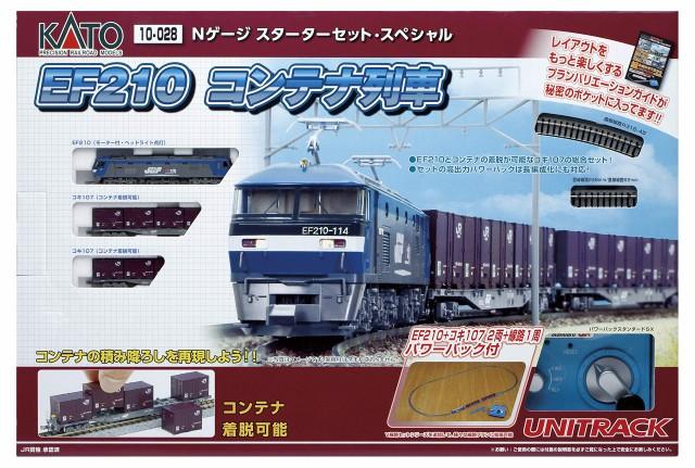 超人気 [キャッシュレス5%還元]KATO Nゲージ (品) 10-028 EF210コンテナ列車 ・ スターターセット スペシャル-その他おもちゃ