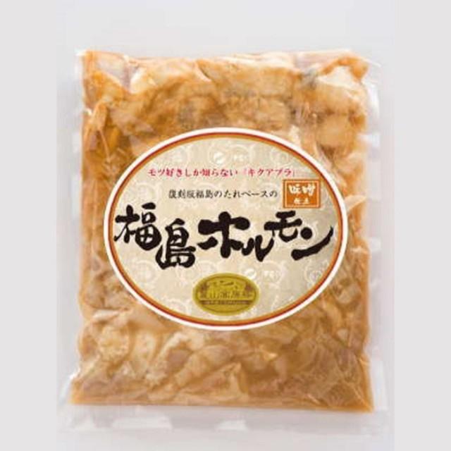 ブランド 豚 麓山高原豚 使用 ご当地 ホルモン 福島ホルモン 味噌仕立 5パック 送料無料 福島 ふくしま ギフト プチギフト