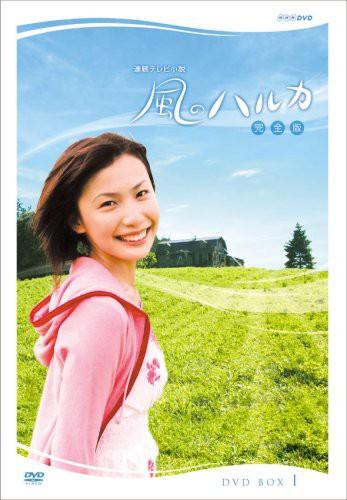 【送料無料】 連続テレビ小説 風のハルカ 完全版 BOX I [DVD](品), 桜マークのようかん屋さん 0d241204