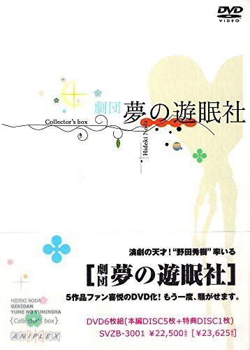 2019年最新入荷 劇団夢の遊眠社 COLLECTOR' S BOX [DVD](品), 幡豆郡 ca8a32fd