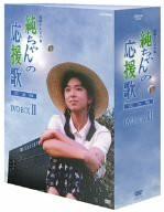 お気に入り 純ちゃんの応援歌 完全版 DVD-BOX 2(品), AI ネットショップ 58fd6688
