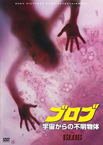 2019年新作入荷 ブロブ/宇宙からの不明物体 [DVD](品), クシビキマチ bd903a5b
