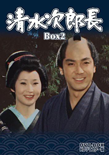 店舗良い 清水次郎長 DVD-BOX2 HDリマスター版(完)(品), タカネザワマチ 01289912