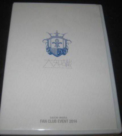 [定休日以外毎日出荷中] 大知識 三浦大知 FC限定DVD FANCLUB EVENT 2014 ファンクラブイベント(品), ナガトシ aae76e59