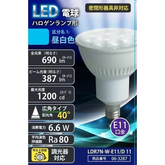 調光機能対応 LED電球 ハロゲン型 E11 7W 広角