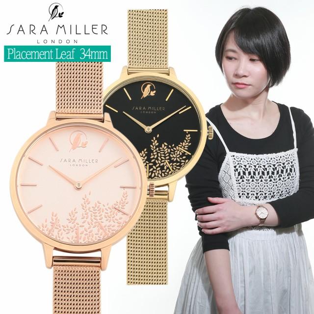 【高額売筋】 サラミラーロンドン SARA MILLER LONDON リーフウオッチ LEAF WATCH レディース時計 腕時計 メッシュベルト 34mm ローズゴールド ゴール, シラサワムラ e7f2c856