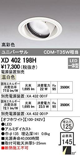 憧れの オーデリック ダウンライト XD402198H(品), 池田洋品店 84f4cf57