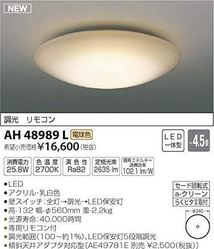 【税込】 AH48989L コイズミ照明 LED(電球色) シーリング ~4.5畳(品), ONEPIECE bd24ce98