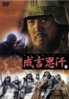 最大80%オフ! チンギス・ハーン5 [DVD](品), 北杜市 421b21cb