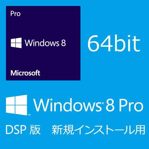 流行 【旧商品】Microsoft Windows 8 Pro (DSP版) 64bit 日本語(新規インストー(品), 龍郷町 011afb56