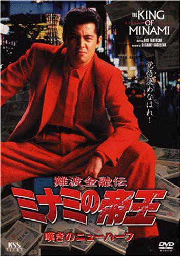 難波金融伝 ミナミの帝王(24)嘆きのニューハーフ [DVD](中古品)の通販 ...