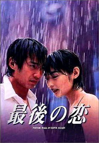 現品限り一斉値下げ! 最後の恋 DVD-BOX(未使用品), ガーデニング工房 f949d72a