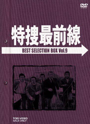祝開店!大放出セール開催中 特捜最前線 BEST SELECTION BOX Vol.9【初回生産限定】 [DVD](未使用品), セイワソン 52072a8e
