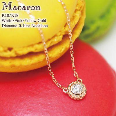 """ラウンド  ネックレス ダイヤモンド 0.1ct SIクラス マカロン""""Macaron"""" K18 WG・PG・YG, ミヤマチョウ:6b6abaa3 --- chevron9.de"""