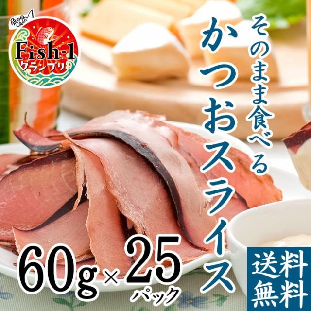 そのまま食べるかつおスライス 【大容量60g×25パック】セット [メール便送料無料] 本場鹿児