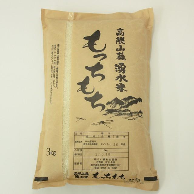 お米3kg  送料無料  鹿児島産 高隈山麓湧水米 もっちもち  ヒノヒカリ 02P26Mar1602P03Dec16