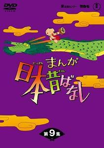 【人気No.1】 まんが日本昔ばなしDVD-BOX 第9集(5枚組)(品), 原宿ゼンモール 3ba3559d