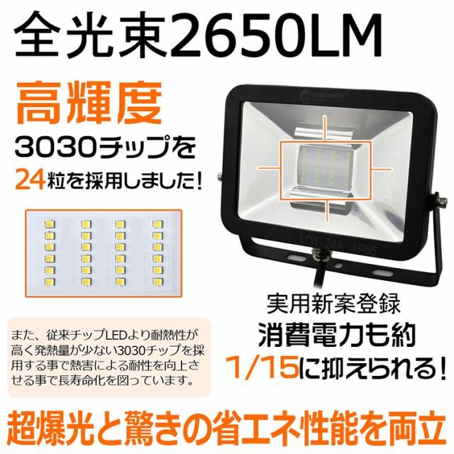 LED 投光器 20w 200W相当 投光器 スタンド 投光器 led 屋外 ワークライト 看板灯 駐車場灯 アウトドア