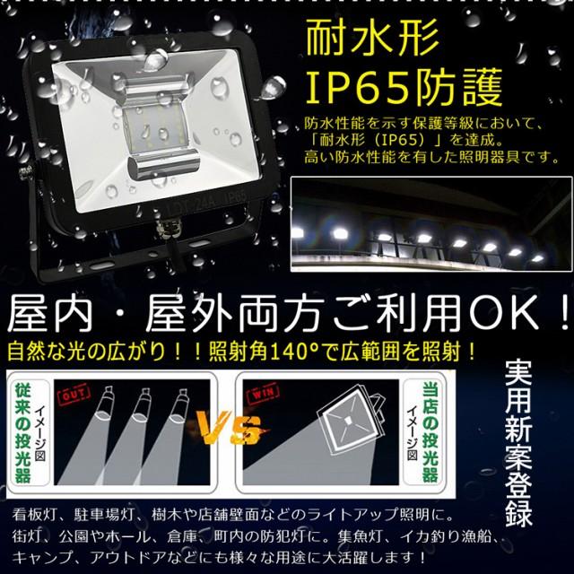 LED 投光器 20w 200W相当 LED 投光器 スタンド 投光器 led 屋外 ワークライト 看板灯 駐車場灯