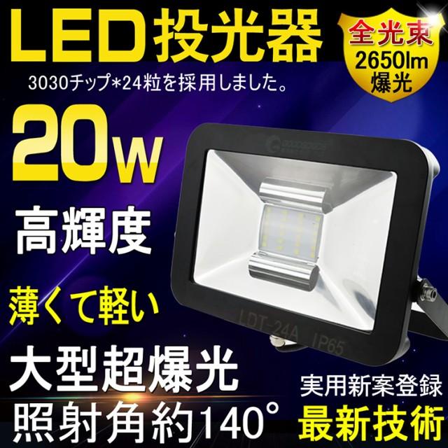 GOODGOODS 実用新案登録 LED 投光器 20W 200W相当 極薄型 2650lm 投光機 スタンド 防水 屋外 ハロゲン代替品 LDT-24A