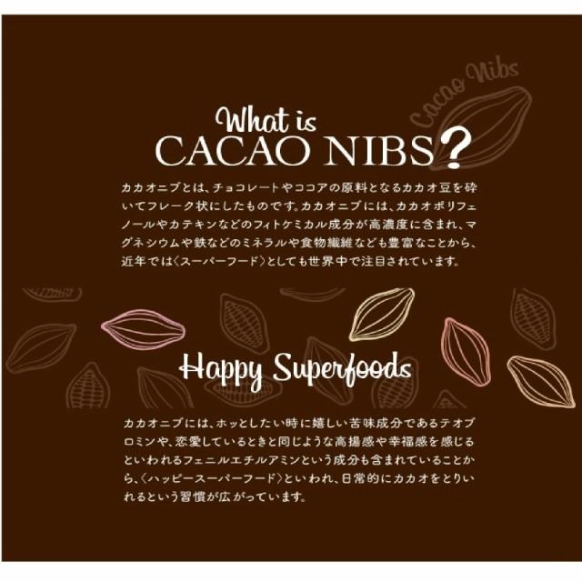 モバイルカカオスーパーフード+ オーガニックカカオニブ&オーガニックゴールデンベリー