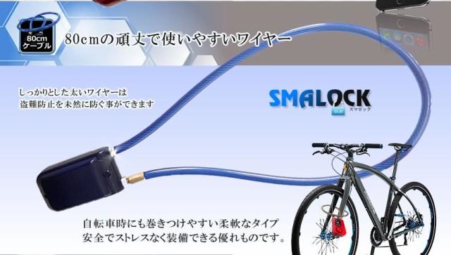 スマホでロック解除 次世代型 開錠 ワイヤレス アラーム  自動 スマロック 鍵 iPhone Android 防犯 自転車 センサー 盗難 TEC-SMALOCKD