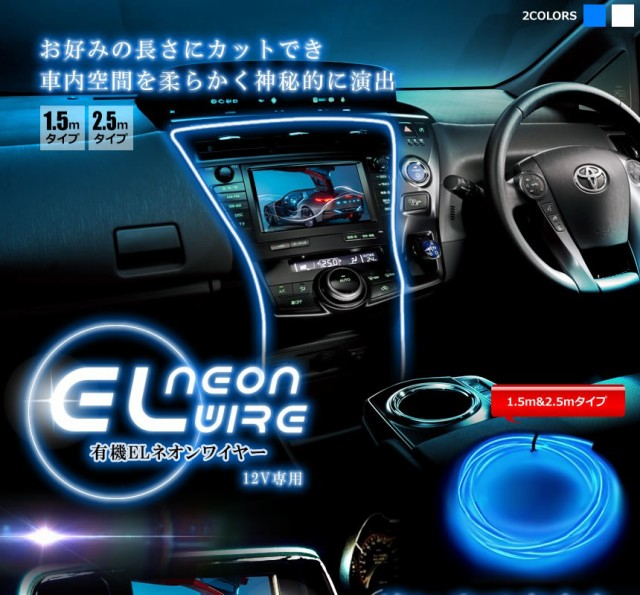 車用品 カーアクセサリー カスタマイズ EL ネオンワイヤー ライン 発光 LED カット可能 内装 高級感 TEC,ELNEOND  2.5mの通販はWowma!(ワウマ) , PCBOX78|商品ロット