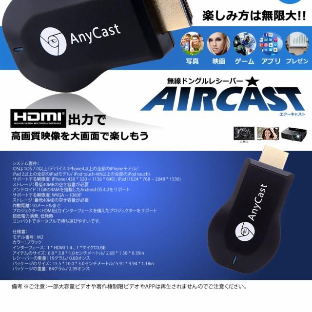 エアーキャスト HDMI 無線 iPhone ミラーキャスト アンドロイド スマホ テレビで視聴 日本語簡易説明書付 Iphone android  ANYCAST|au Wowma!(ワウマ)
