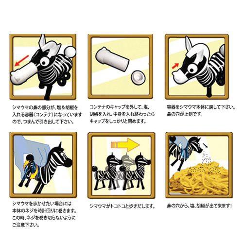 Wind-Up Zebra ソルト&ペッパーセット ゼブラ