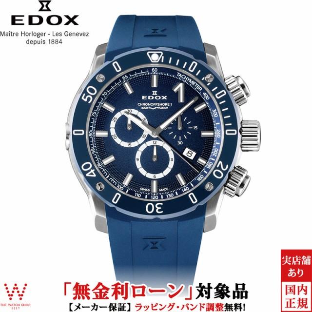 当店の記念日 無金利ローン可 エドックス EDOX クロノオフショア1 10221-3BU3-BUIN3 メンズ 腕時計, 清川村 528dc53f