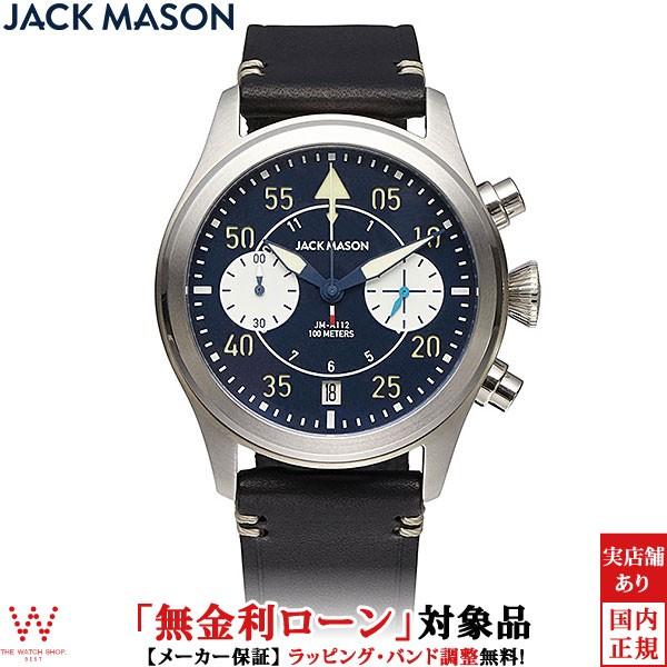 【時間指定不可】 無金利ローン可 メンズ ジャックメイソン 腕時計 JACK カレンダー MASON アヴィエーション AVIATION JM-A112-001 カレンダー メンズ 腕時計 時計, コスギマチ:02a3552f --- 1gc.de