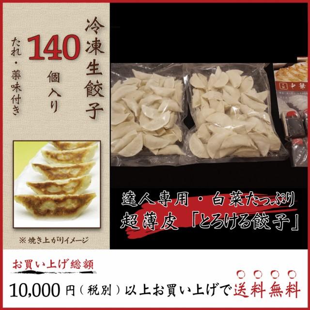 金太郎餃子140個入