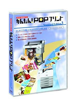 【クーポン対象外】 エプソン ポスター作成ソフト かんたん!POPプリントSTD 3(品), 色麻町 78e99894