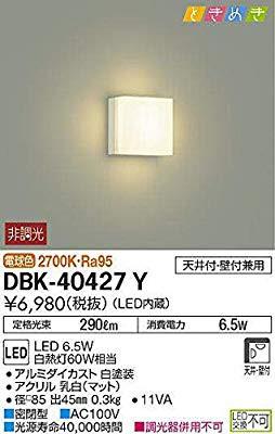 大光電機(DAIKO) LEDブラケット (LED内蔵) LED 6.5W 電球色 2700K DBK-4042( 未使用の新古品)