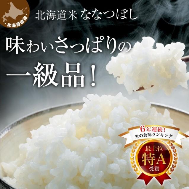 6年連続!米の食味ランキング最上位「特A」受賞!味わいさっぱりの一級品!北海道米 ななつぼし